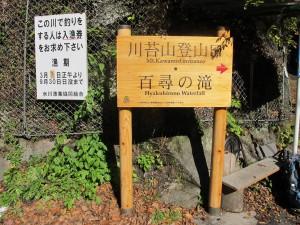 川苔山登山口