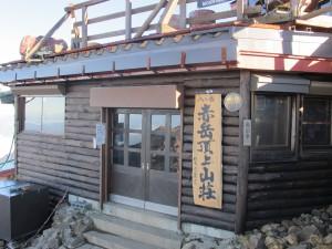 赤岳頂上小屋3