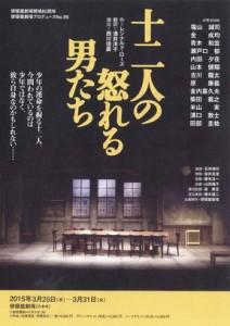 2015演劇1