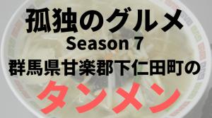 kodoku-shimonita-tanmen