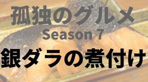 kodoku-urayasu-nitsuke